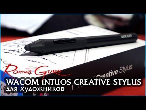 Обзор Wacom Intuos Creative Stylus для художников