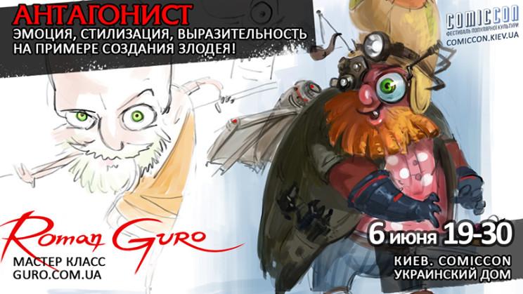 Мастер-класс на COMICCON в Киеве 6 июня 19-30