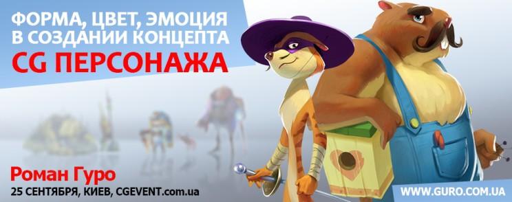 Мастер-класс на CGevent 2016, Киев, 25 сетября