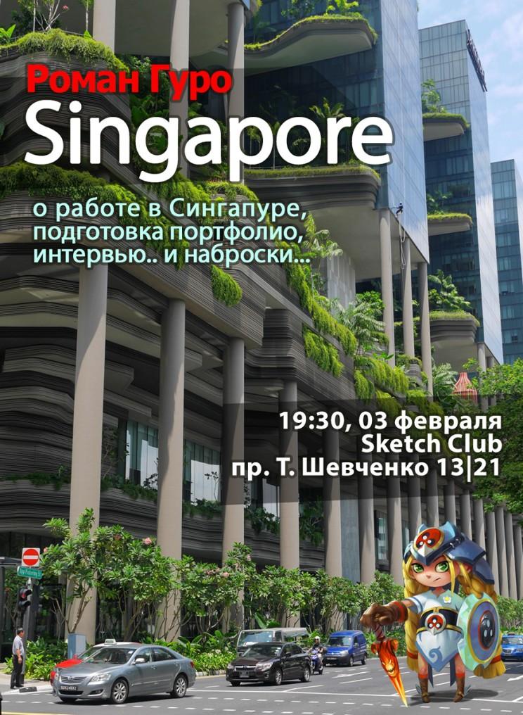 Лекция в Sketch Club о Сингапуре.